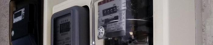 電気工事業登録等新規手続き