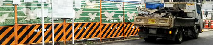 産業廃棄物収集運搬業許可新規申請